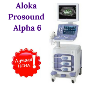 Купить УЗИ аппарат Hitachi Aloka Prosound Alpha 6. Лучшая цена.