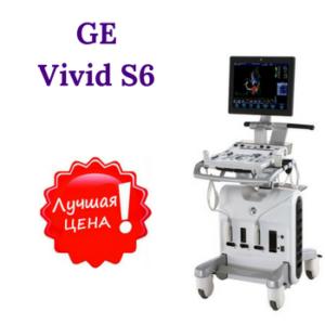 Купить УЗИ аппарат GE Vivid S6. Лучшая цена