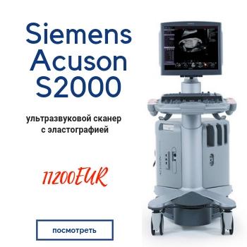 Siemens Acuson S2000 купить узи аппарат б/у с эластографией дешево в компании Сонолог
