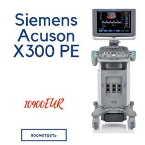 Siemens Acuson X300 купить ультразвуковой сканер б.у. хорошие цены от компании Сонолог