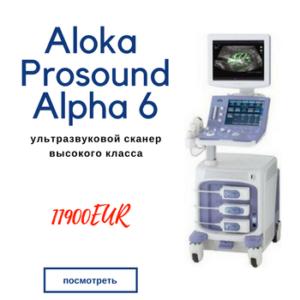 Aloka Alpha 6. Купить УЗИ аппарат высокого класса б.у.