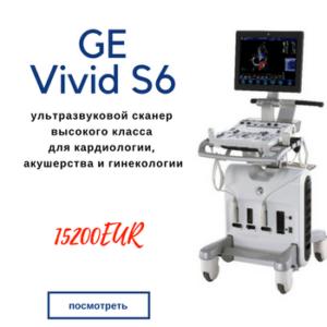 GE Vivid S6. Купить УЗИ сканер б.у.
