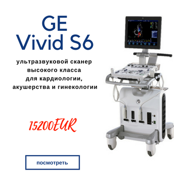 GE Vivid S6. Ультразвуковой сканер высокого класса для кардиологии, акушерства и гинекологии