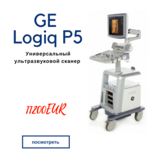 Logiq P5. Купить УЗИ аппарат б/у