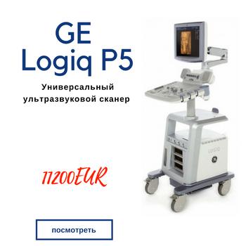 GE Logiq P5. Универсальный ультразвуковой сканер