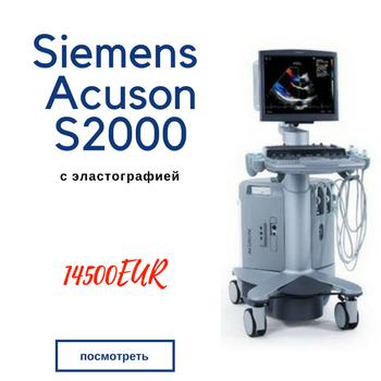 Siemens Acuson S2000 с Эластографией