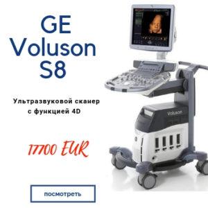 GE Voluson S8 купить узи аппарат с 4D в компании Сонолог