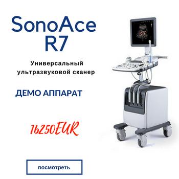 Samsung Medison SonoAce R7 купить УЗИ аппарат